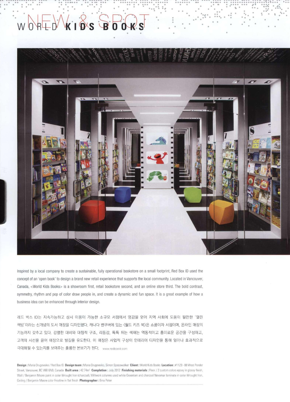 International Magazine of Space Design | Red Box ID | Vancouver